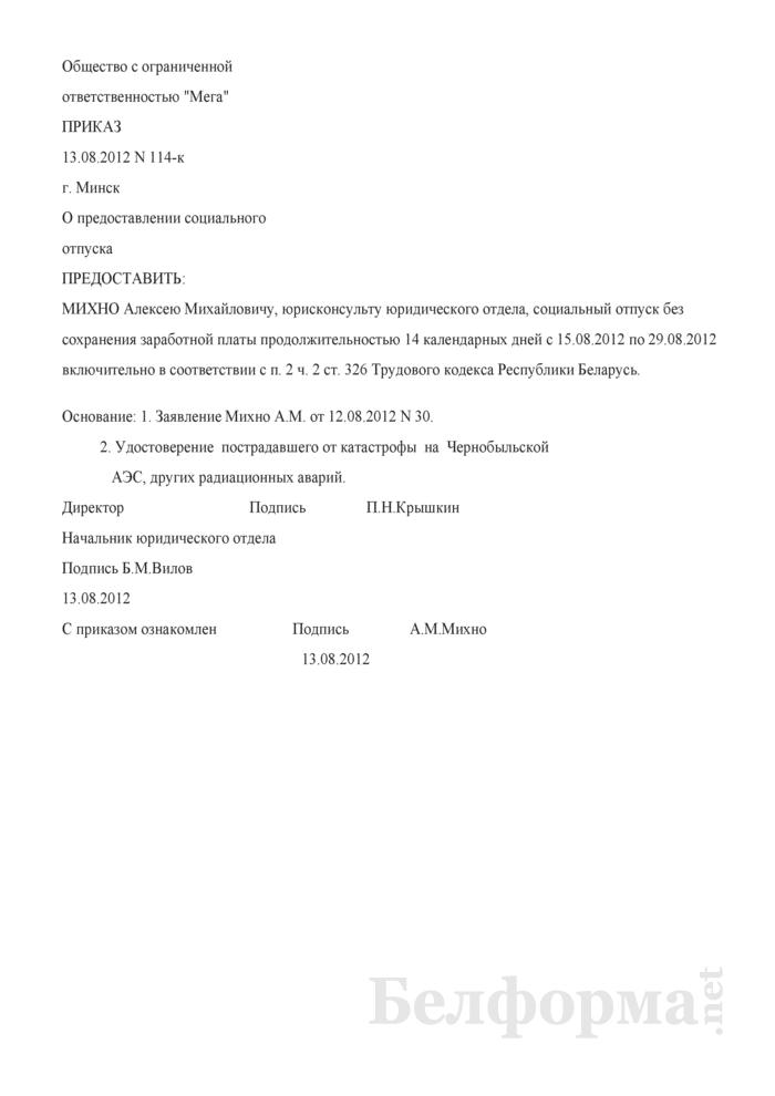 Приказ о предоставлении социального отпуска без сохранения заработной платы в связи с катастрофой на Чернобыльской АЭС (Образец заполнения). Страница 1