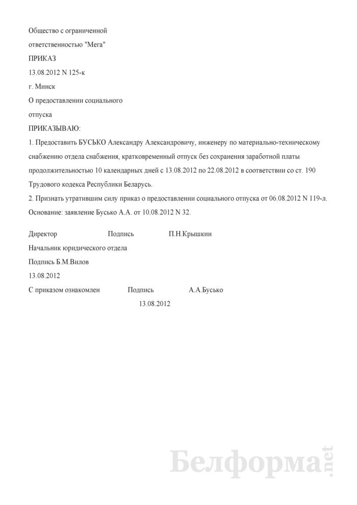 Приказ о предоставлении социального отпуска и отмене ранее изданного приказа (Образец заполнения). Страница 1