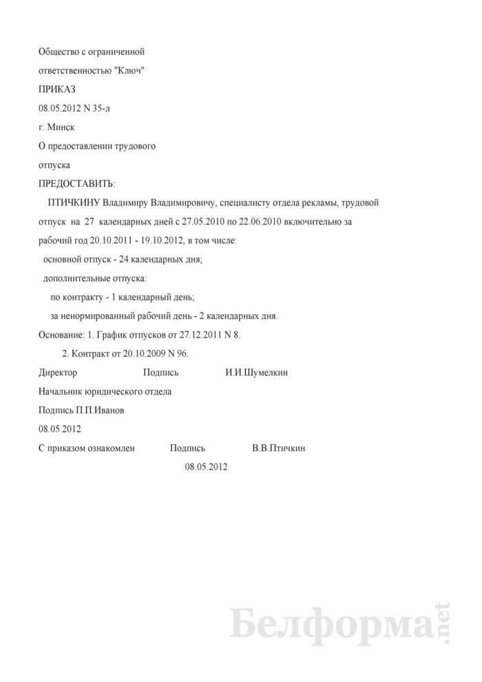 Приказ о предоставлении трудового отпуска (Образец заполнения). Страница 1