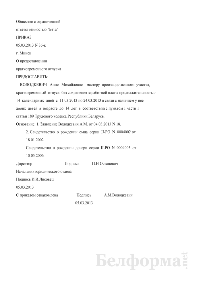 Приказ о предоставлении женщине кратковременного отпуска по п. 1 ч. 1 ст. 189 ТК (Образец заполнения). Страница 1