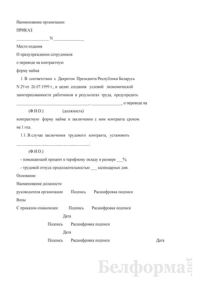 Приказ о предупреждении сотрудников о переводе на контрактную форму найма. Страница 1