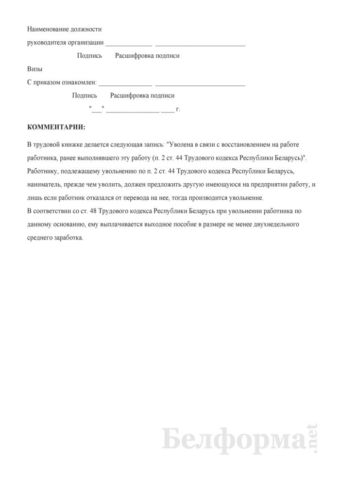 Приказ о прекращении трудового договора с вновь принятым в связи с восстановлением на работе работника, ранее выполнявшего эту работу (с примером записи в трудовую книжку). Страница 2