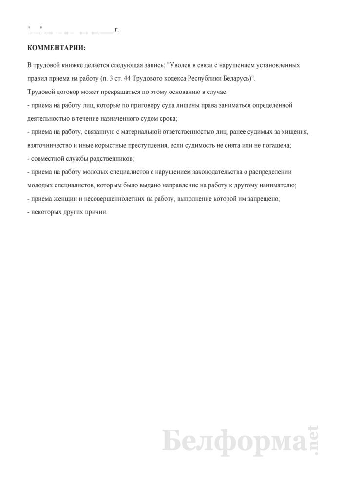 Приказ о прекращении трудового договора в связи с нарушением установленных правил приема на работу (с примером записи в трудовую книжку). Страница 2