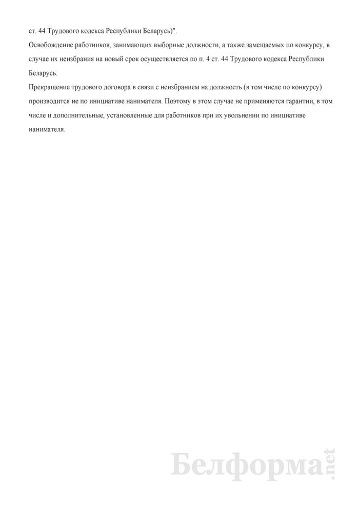 Приказ о прекращении трудового договора в связи с неизбранием на должность (в том числе по конкурсу) (с примером записи в трудовую книжку). Страница 2