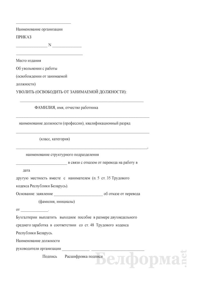 Приказ о прекращении трудового договора в связи с отказом работника от перевода на работу в другую местность вместе с нанимателем (с примером записи в трудовую книжку). Страница 1