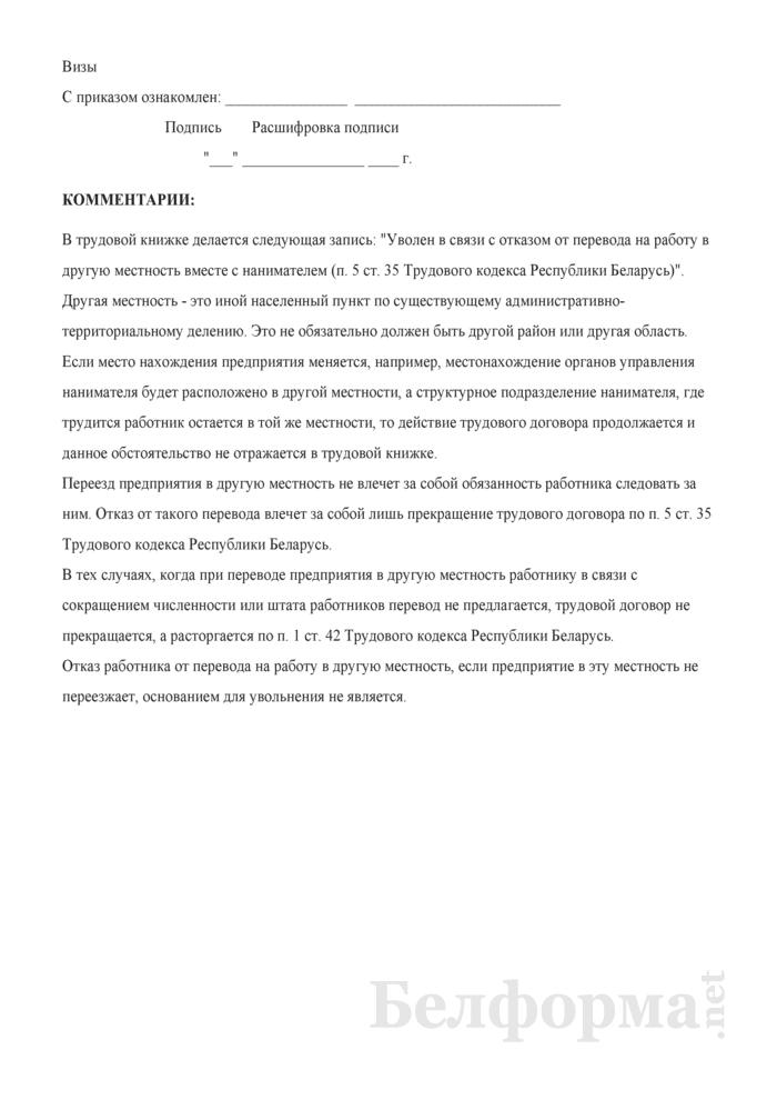 Приказ о прекращении трудового договора в связи с отказом работника от перевода на работу в другую местность вместе с нанимателем (с примером записи в трудовую книжку). Страница 2