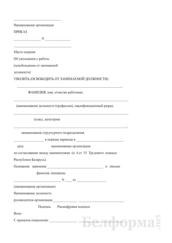 Приказ о прекращении трудового договора в связи с переводом к другому нанимателю (с примером записи в трудовую книжку). Страница 1