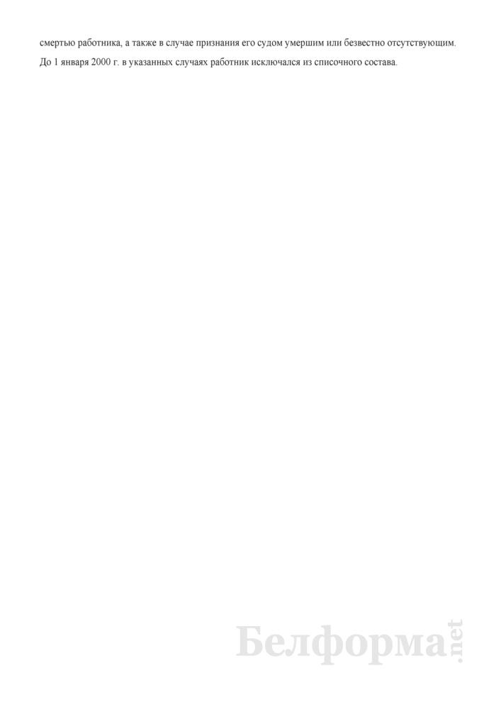 Приказ о прекращении трудового договора в связи с признанием судом работника умершим (с примером записи в трудовую книжку). Страница 2