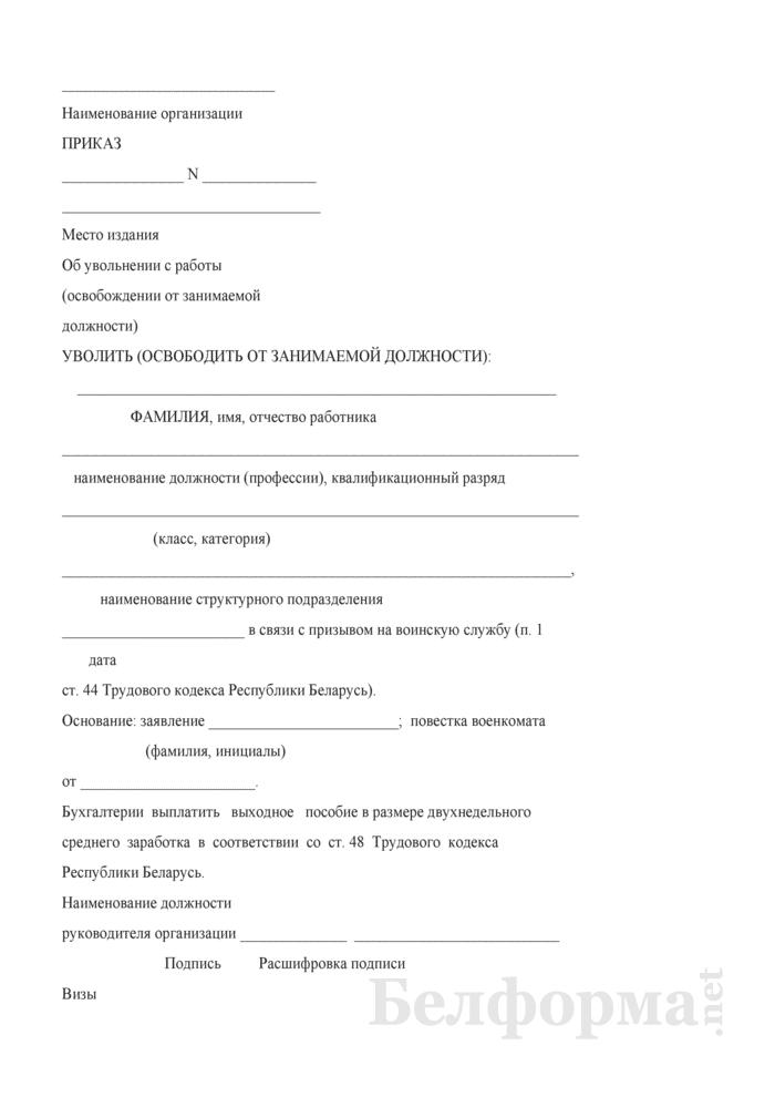 Приказ о прекращении трудового договора в связи с призывом работника на воинскую службу (с примером записи в трудовую книжку). Страница 1