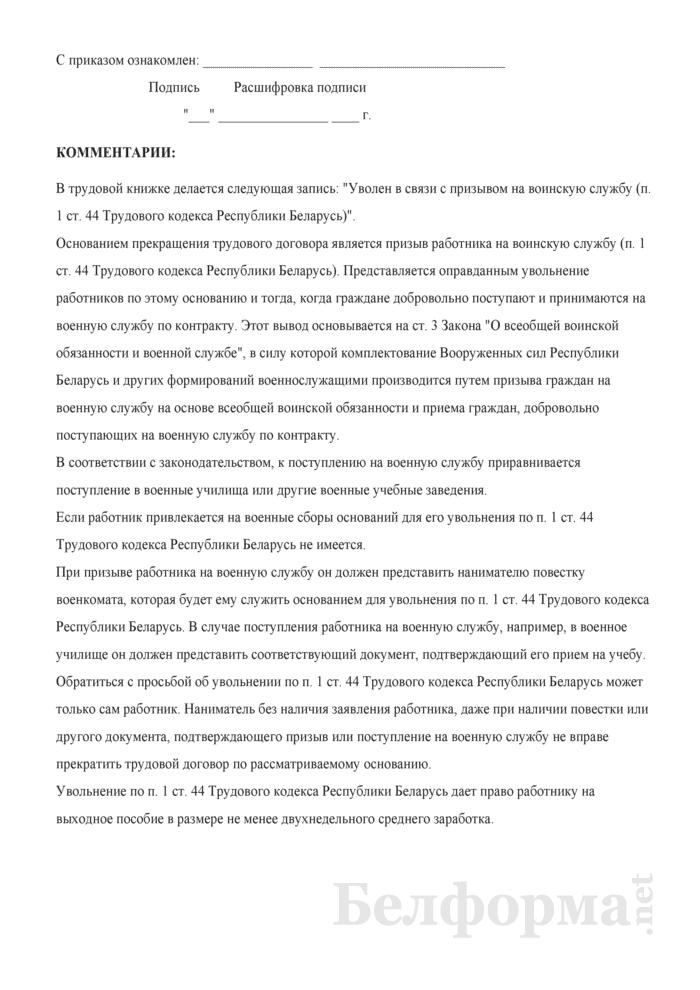 Приказ о прекращении трудового договора в связи с призывом работника на воинскую службу (с примером записи в трудовую книжку). Страница 2
