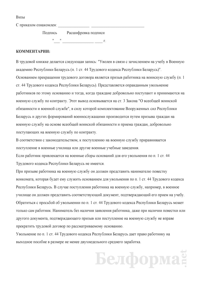 Приказ о прекращении трудового договора в связи с призывом работника на воинскую службу (зачисление на учебу в военное учебное заведение) (с примером записи в трудовую книжку). Страница 2