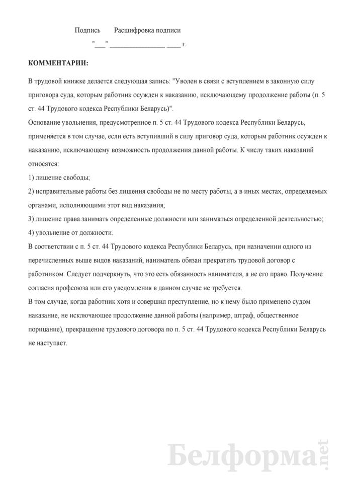 Приказ о прекращении трудового договора в связи с вступлением в законную силу приговора суда, которым работник осужден к наказанию, исключающему продолжение работы (с примером записи в трудовую книжку). Страница 2