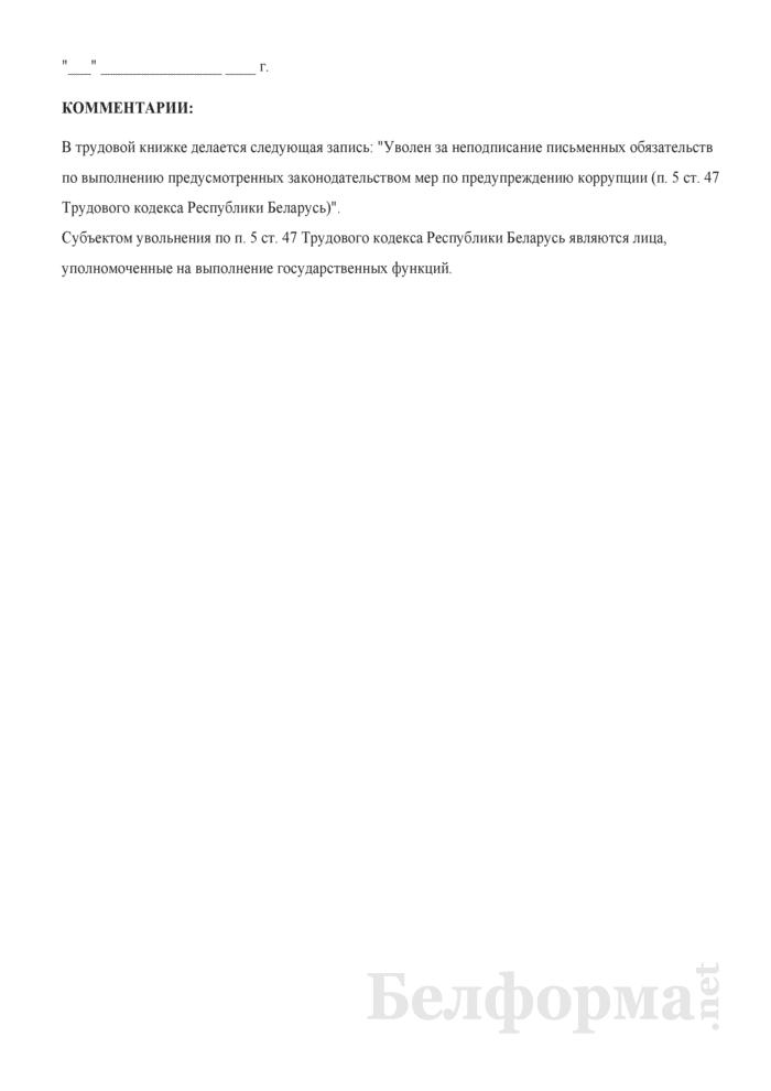 Приказ о прекращении трудового договора за неподписание работником, уполномоченным на выполнение государственных функций, письменных обязательств по выполнению предусмотренных законодательством мер по предупреждению коррупции (с примером записи в трудовую книжку). Страница 2