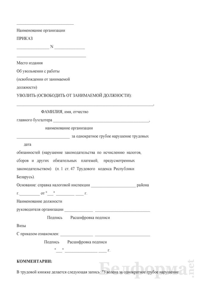 Приказ о прекращении трудового договора за однократное грубое нарушение трудовых обязанностей главным бухгалтером (с примером записи в трудовую книжку). Страница 1