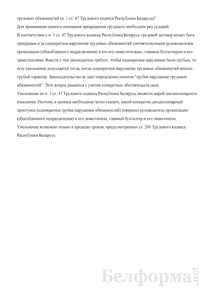 Приказ о прекращении трудового договора за однократное грубое нарушение трудовых обязанностей главным бухгалтером (с примером записи в трудовую книжку). Страница 2