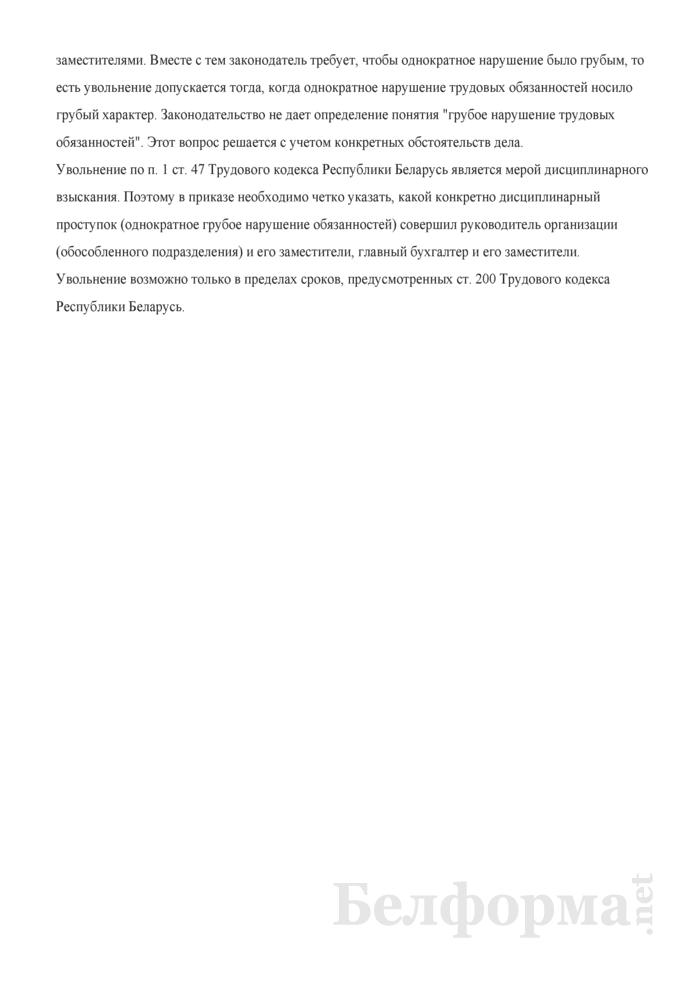 Приказ о прекращении трудового договора за однократное грубое нарушение трудовых обязанностей руководителем организации (с примером записи в трудовую книжку). Страница 2