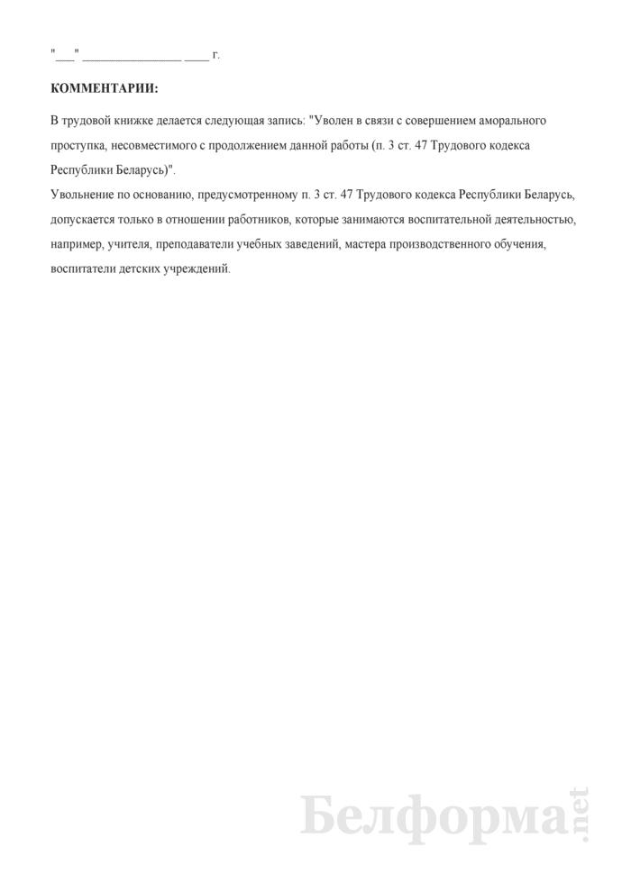 Приказ о прекращении трудового договора за совершение работником, выполняющим воспитательные функции, аморального проступка, несовместимого с продолжением данной работы (с примером записи в трудовую книжку). Страница 2
