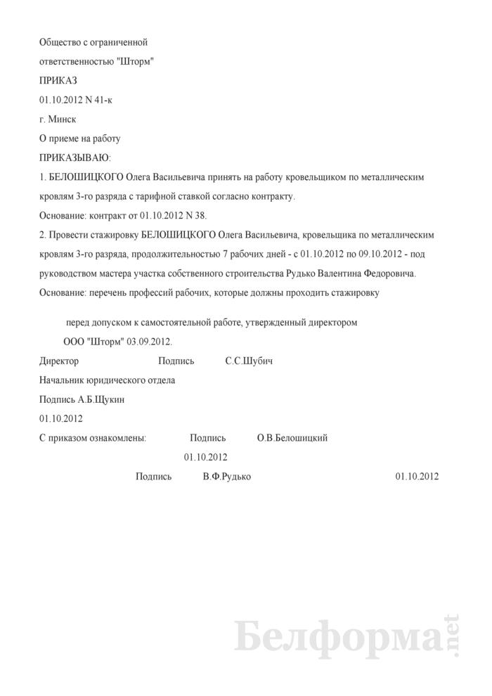 Приказ о приеме на работу и проведении стажировки рабочего (Образец заполнения). Страница 1