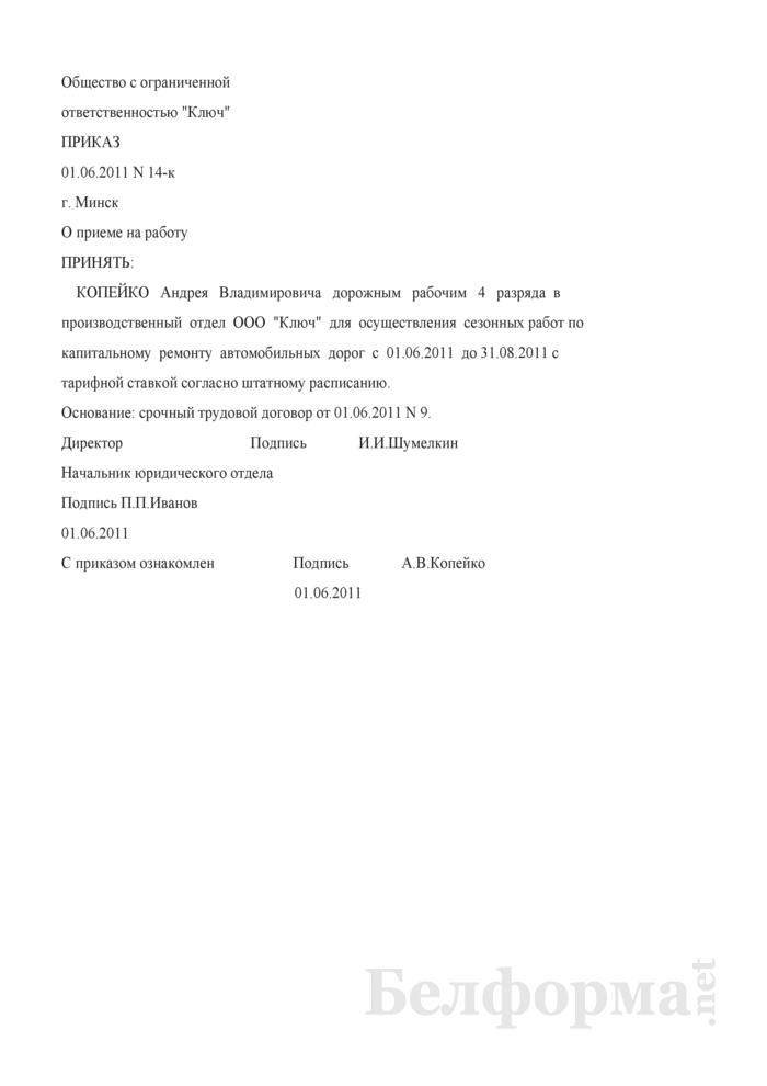Приказ о приеме на работу на время выполнения сезонных работ (Образец заполнения). Страница 1