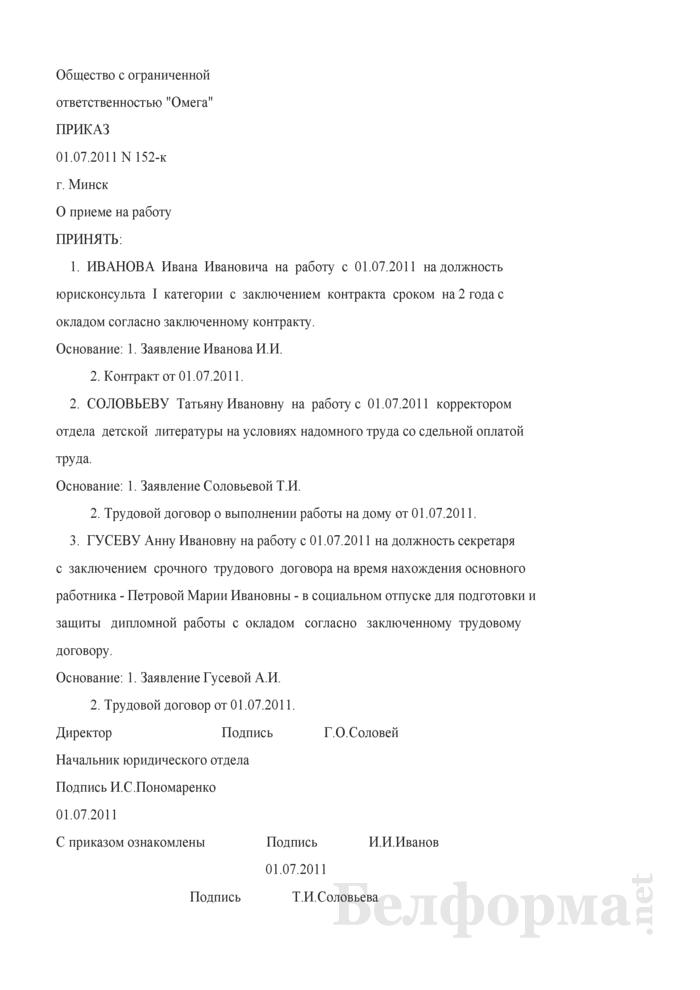 Приказ о приеме на работу нескольких работников (Образец заполнения). Страница 1