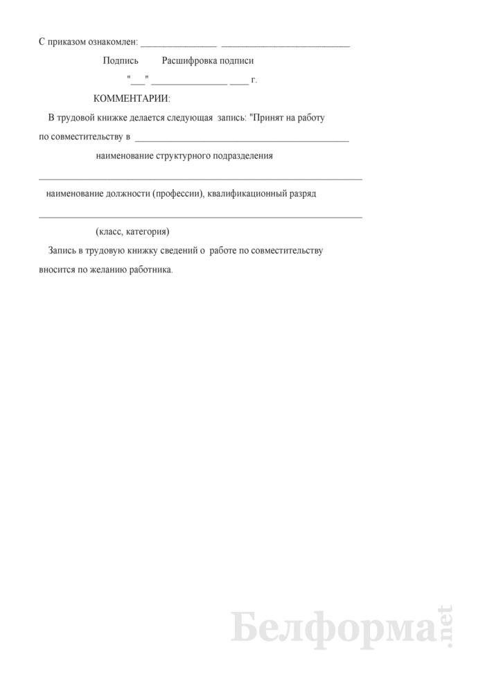 Приказ о приеме на работу по совместительству по месту основной работы (с примером записи в трудовую книжку). Страница 2