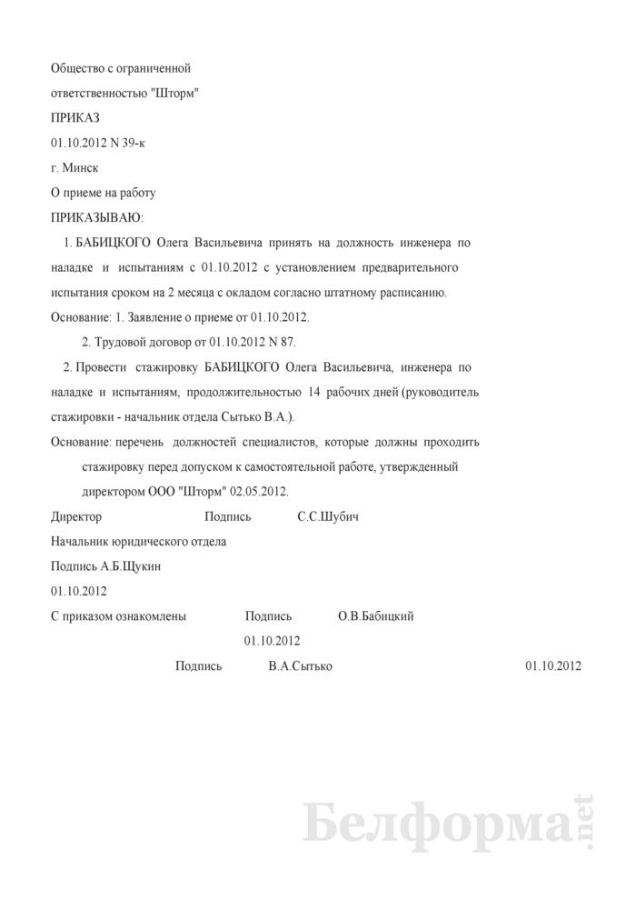 Приказ о приеме на работу с условием о прохождения стажировки (Образец заполнения). Страница 1