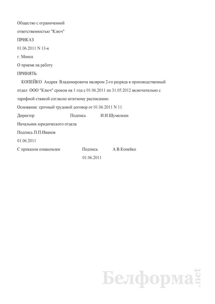 Приказ о приеме на работу с заключением срочного трудового договора (Образец заполнения). Страница 1