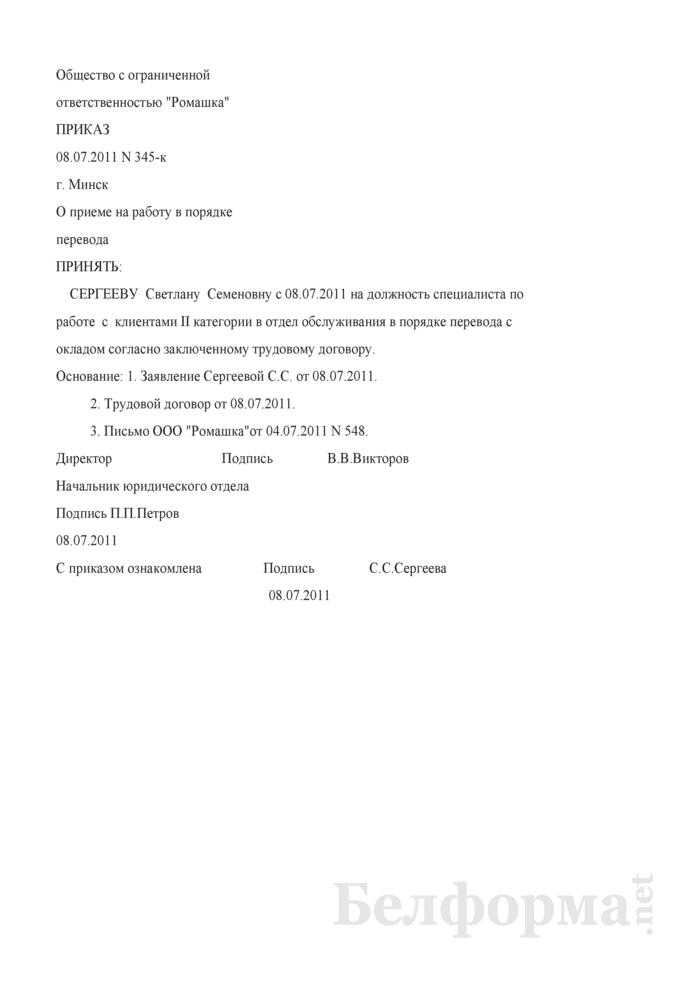 Приказ о приеме на работу в порядке перевода (Образец заполнения). Страница 1