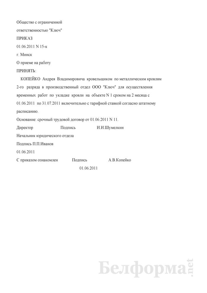 Приказ о приеме на работу временного работника (Образец заполнения). Страница 1