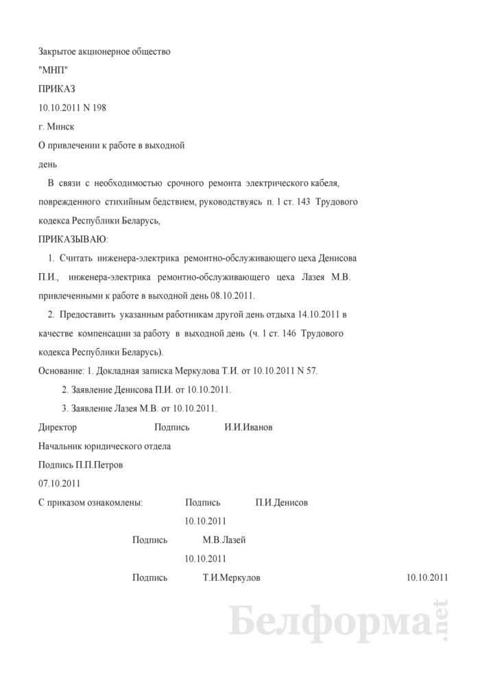 Приказ о привлечении к работе в выходной день (констатирующий привлечение к работе) (Образец заполнения). Страница 1