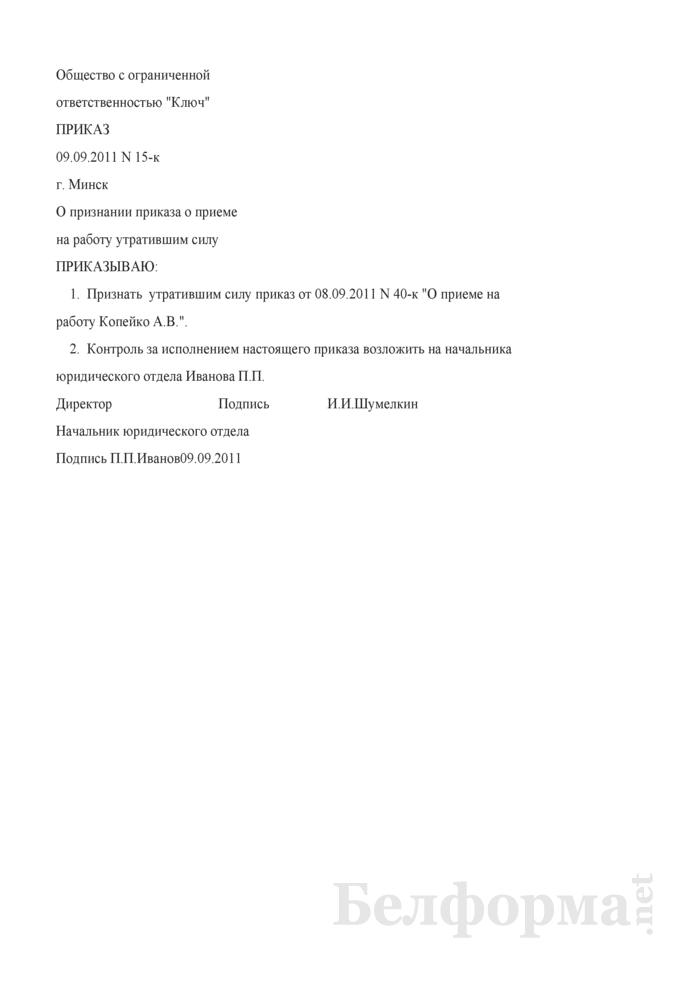 Приказ о признании приказа о приеме на работу утратившим силу (Образец заполнения). Страница 1