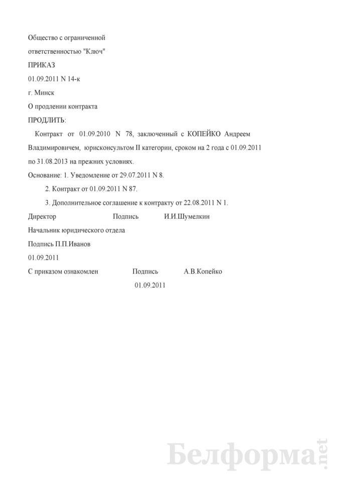 Приказ о продлении контракта (Образец заполнения). Страница 1