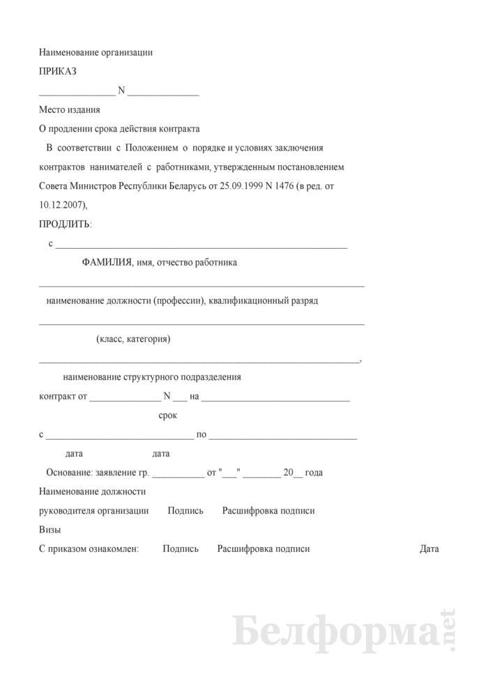 Приказ о продлении срока действия контракта. Страница 1