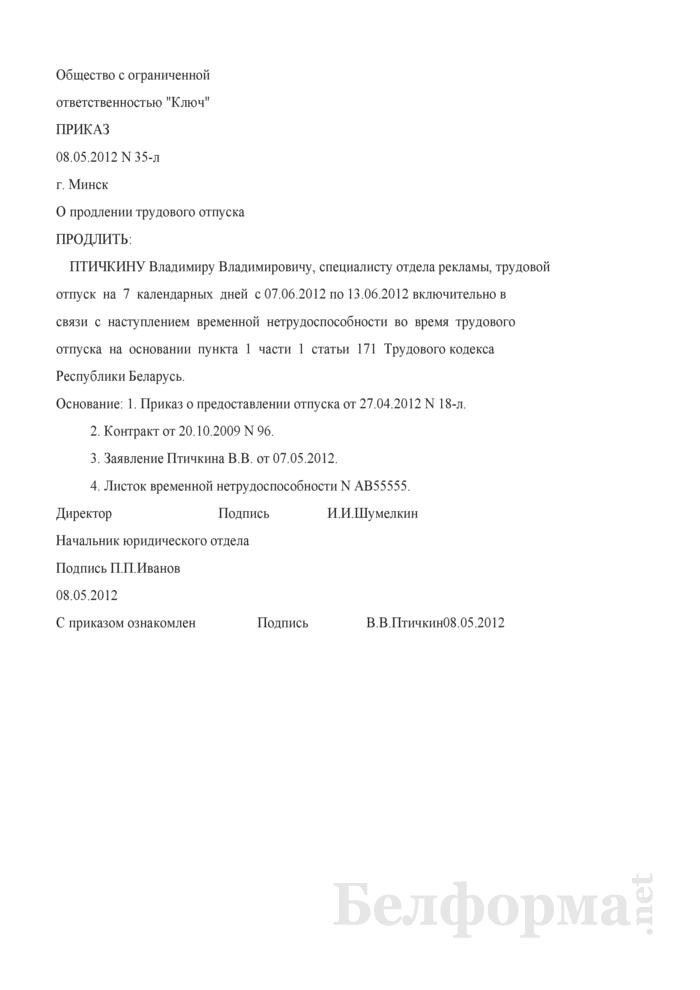 Приказ о продлении трудового отпуска (Образец заполнения). Страница 1