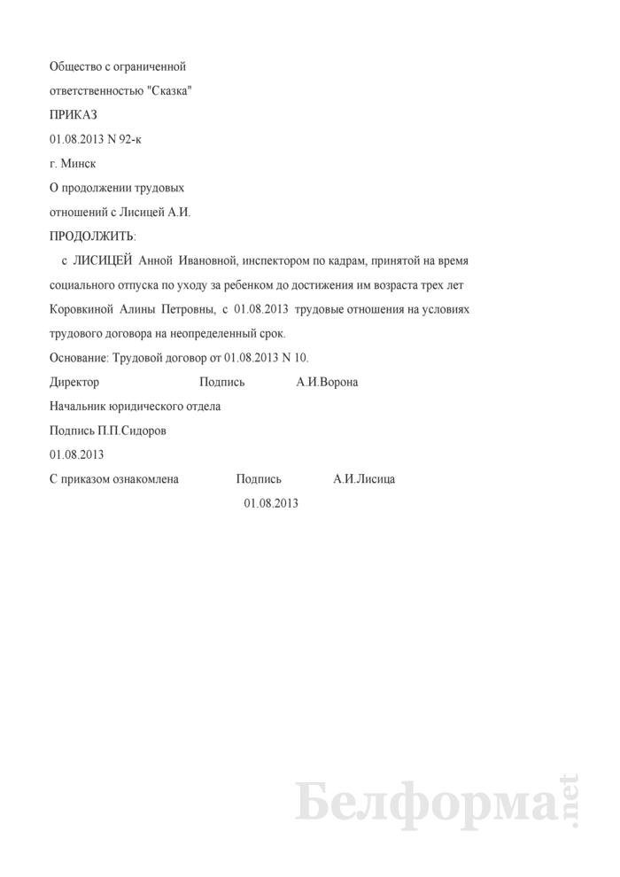 Приказ о продолжении трудовых отношений (Образец заполнения). Страница 1
