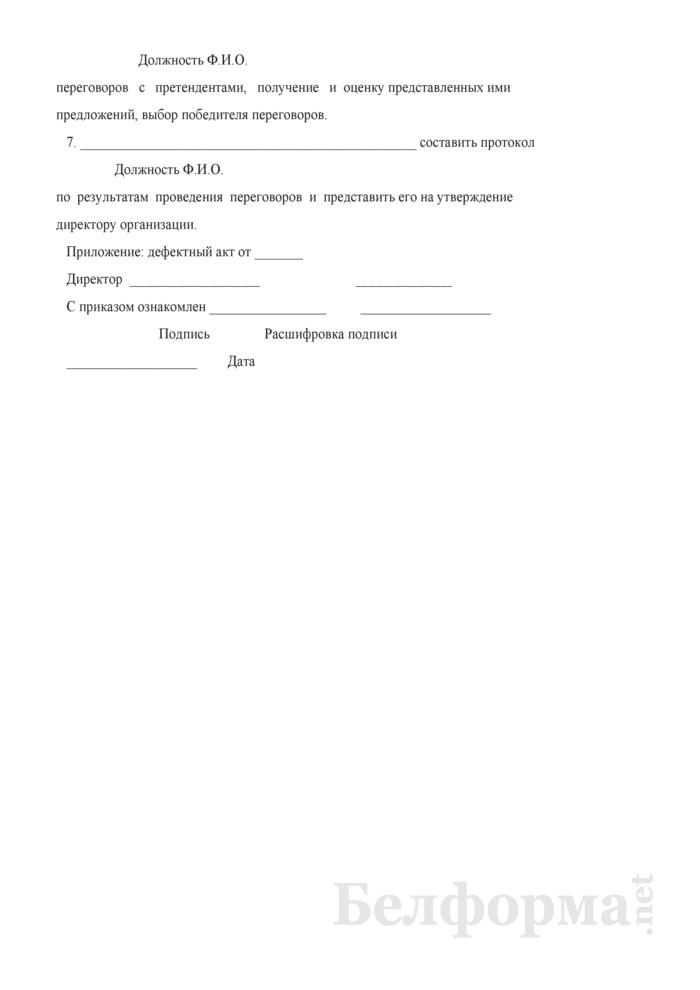 Приказ о проведение переговоров о размещении заказа. Страница 2