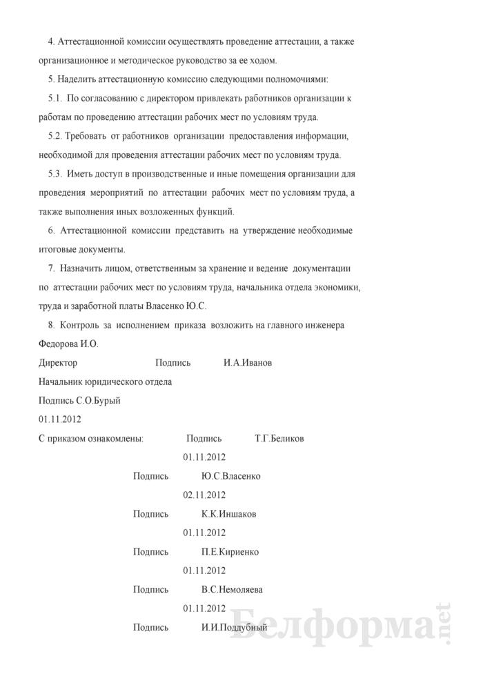 Приказ о проведении аттестации рабочих мест по условиям труда (Образец заполнения). Страница 2