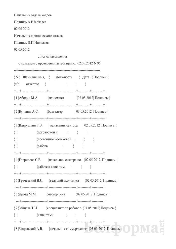 Приказ о проведении аттестации работников (Образец заполнения). Страница 2