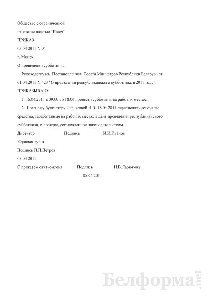 Приказ о проведении субботника (Образец заполнения). Страница 1