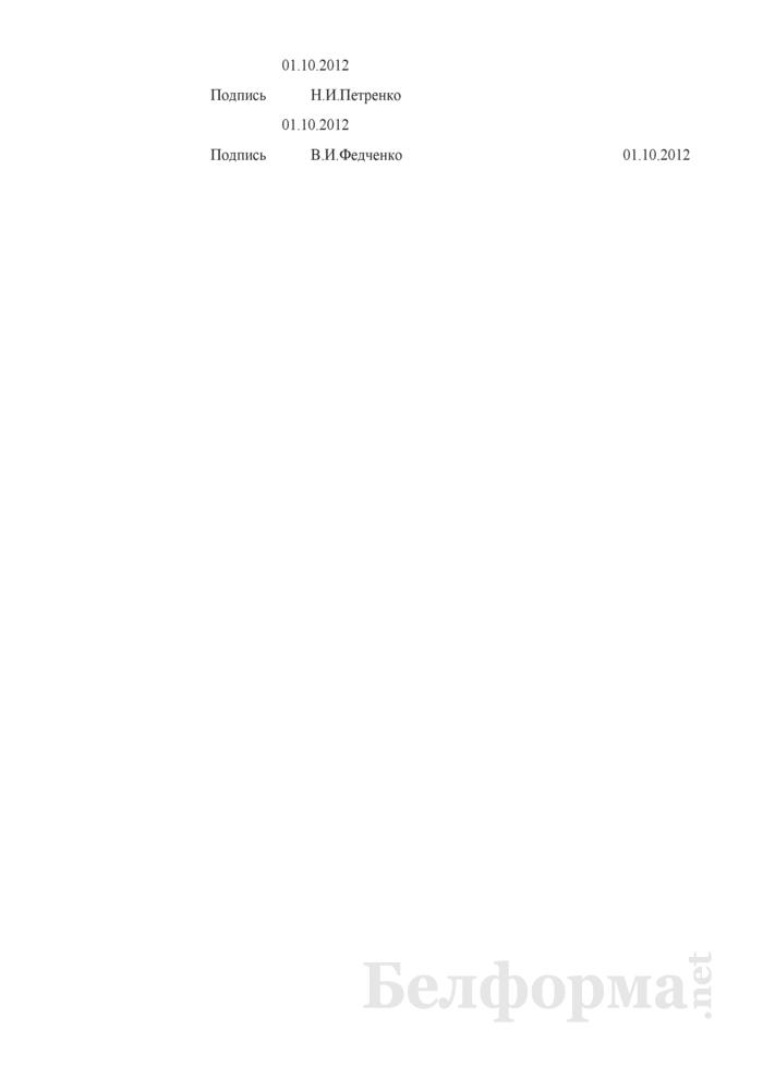 Приказ о проведении внепланового инструктажа по охране труда  (Образец заполнения). Страница 2