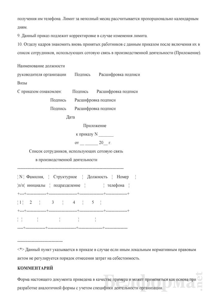 Приказ о расходах на сотовую связь (Вариант). Страница 2