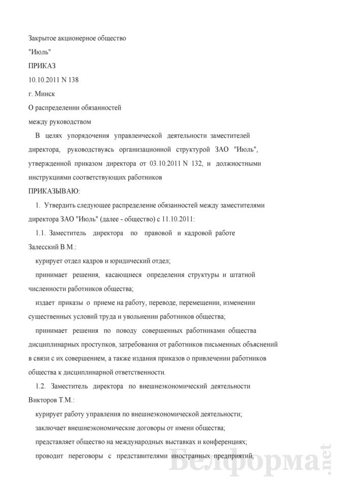 Приказ о распределении обязанностей между руководством (полномочия по применению дисциплинарных взысканий переданы заместителю директора по правовой и кадровой работе) (Образец заполнения). Страница 1