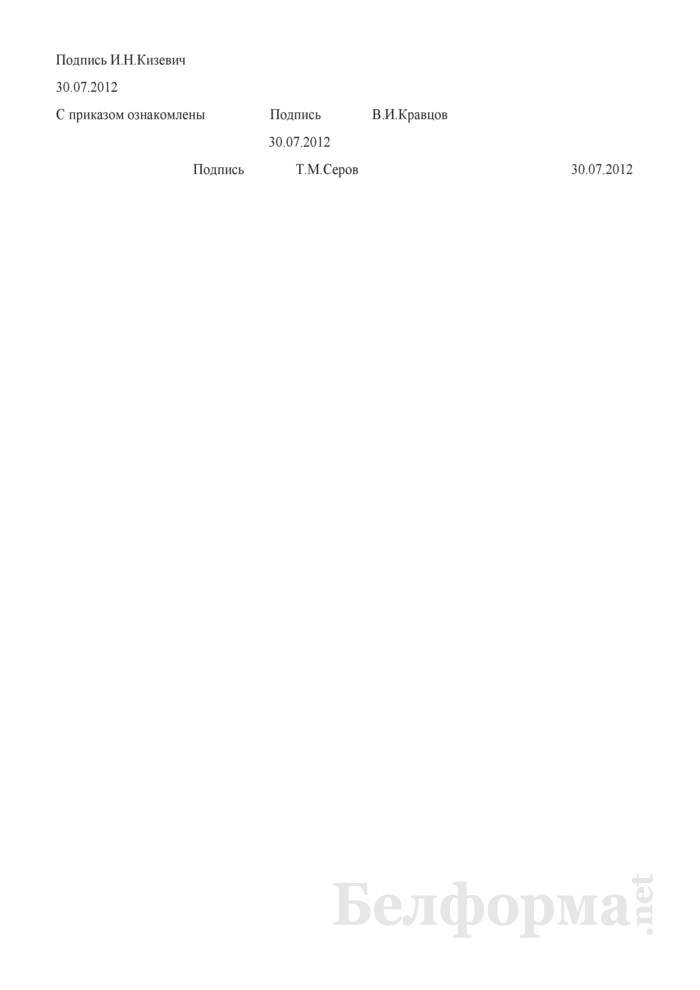 Приказ о распределении обязанностей между заместителями руководителя (Образец заполнения). Страница 2