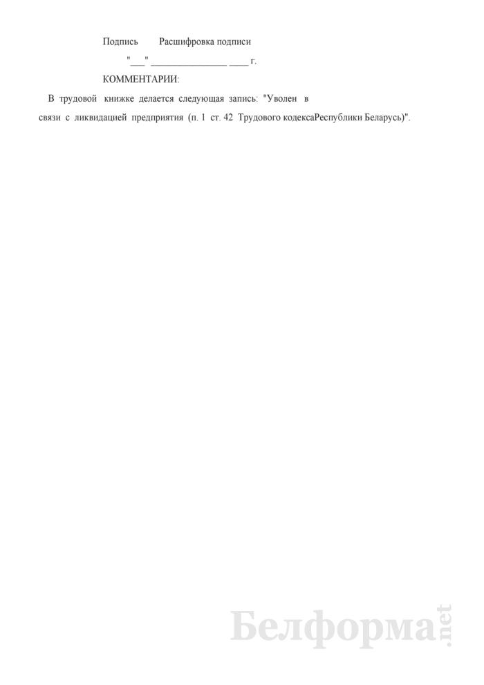 Приказ о расторжении трудового договора при ликвидации организации (с примером записи в трудовую книжку). Страница 2