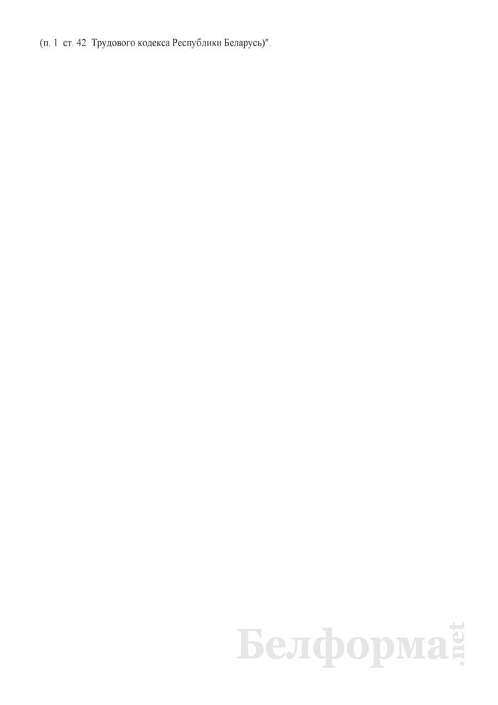 Приказ о расторжении трудового договора при прекращении деятельности индивидуального предпринимателя (с примером записи в трудовую книжку). Страница 2