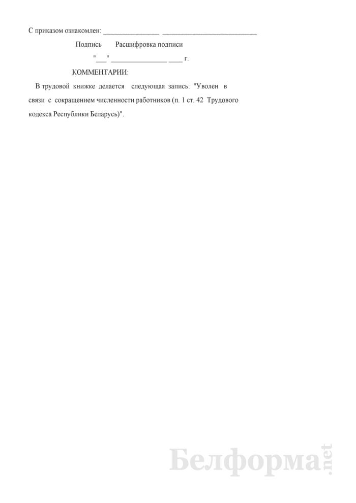 Приказ о расторжении трудового договора при сокращении численности работников (с примером записи в трудовую книжку). Страница 2