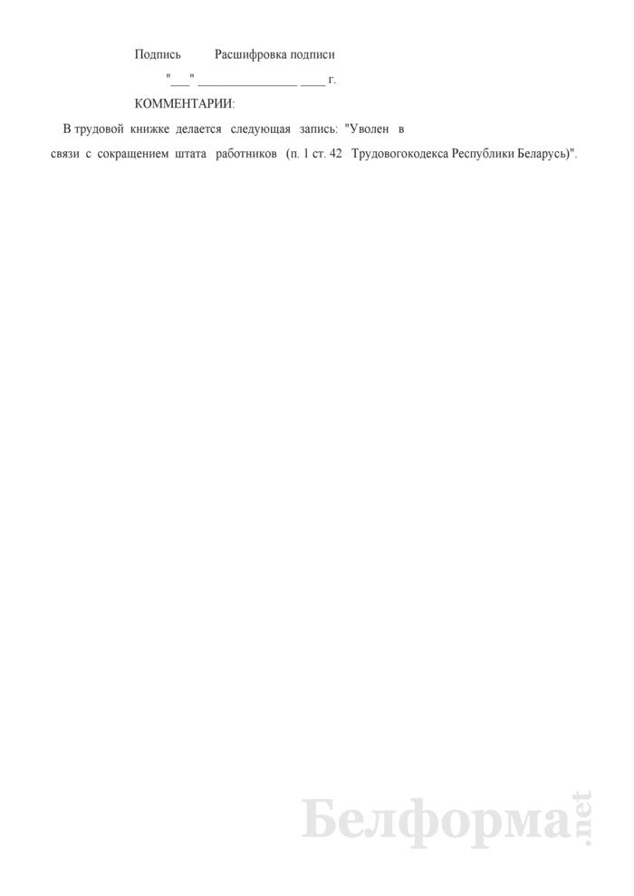 Приказ о расторжении трудового договора при сокращении штата работников (с примером записи в трудовую книжку). Страница 2