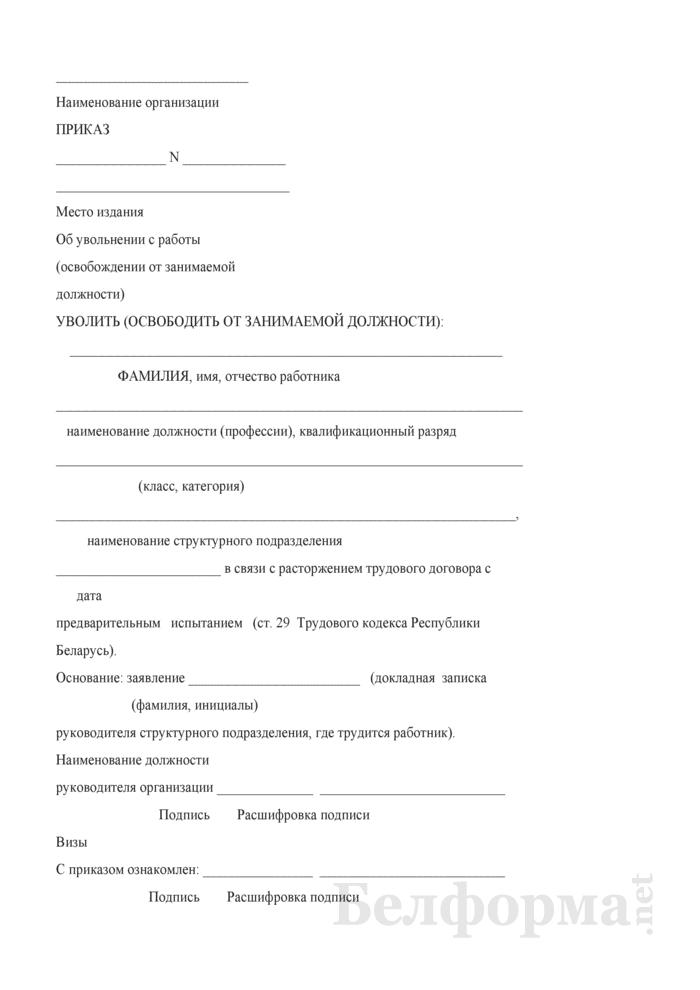 Приказ о расторжении трудового договора с предварительным испытанием (с примером записи в трудовую книжку). Страница 1