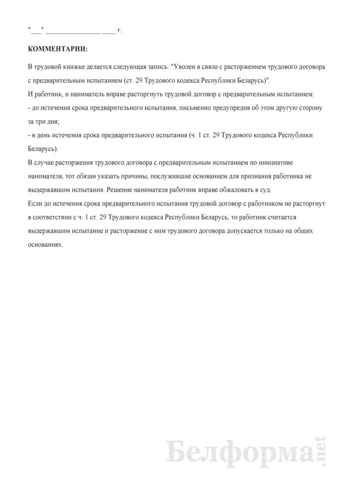 Приказ о расторжении трудового договора с предварительным испытанием (с примером записи в трудовую книжку). Страница 2