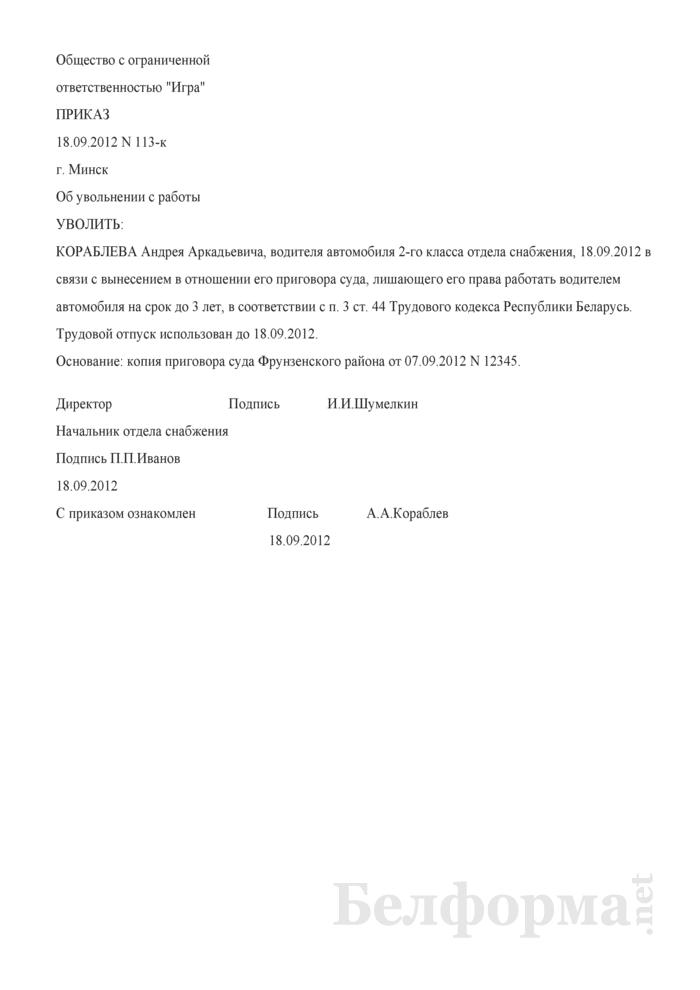 Приказ о расторжении трудового договора с работником в связи с нарушением установленных правил приема на работу (Образец заполнения). Страница 1